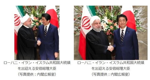 イラン大統領来日.jpg