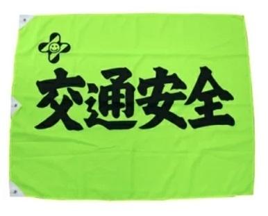 交通安全旗.jpg