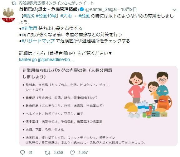内閣広報2.jpg