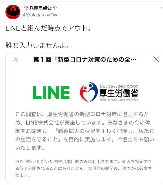 厚生労働省LINE.jpg