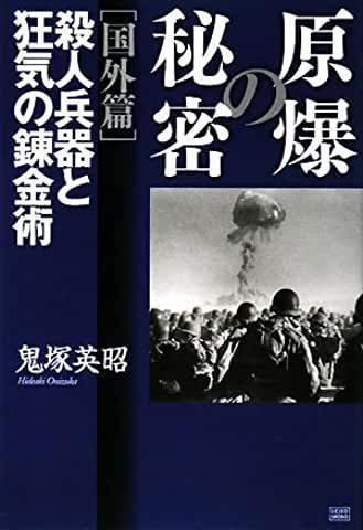 原爆の秘密.jpg