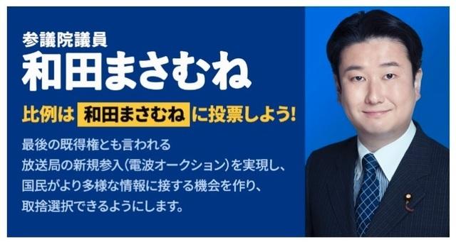 和田まさむね.jpg