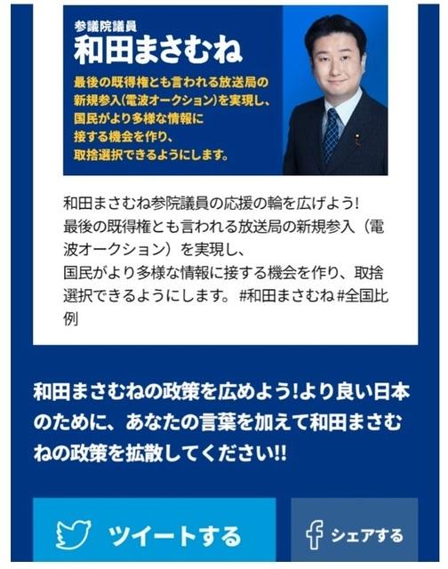 和田政宗候補.jpg