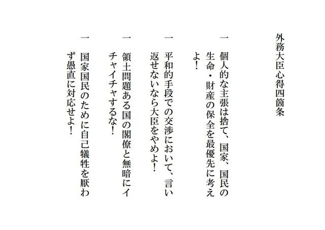 外務大臣心得四箇条.jpg