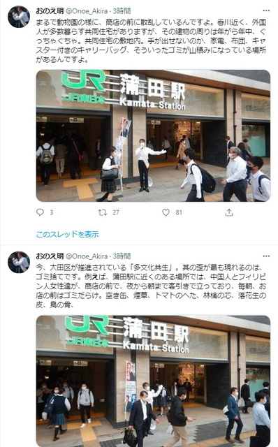 大田区多文化共生問題.jpg