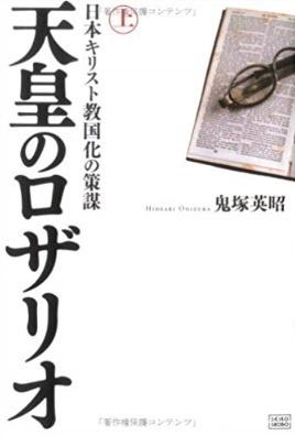 天皇のロザリオ.jpg
