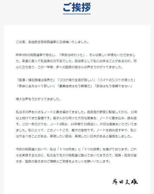 岸田HP.jpg