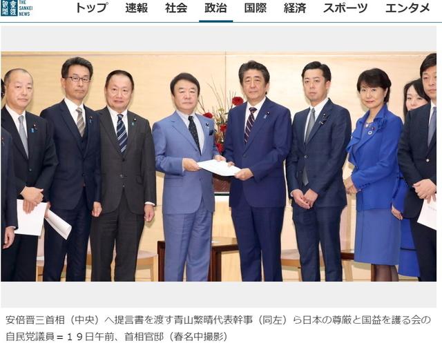 日本の尊厳と国益を護る会.jpg