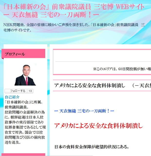 日本維新の会三宅博.jpg