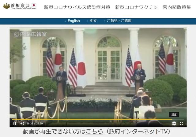 日米共同声明20210416.jpg