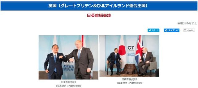 日英首脳会談20210611.jpg