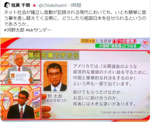 河野太郎防衛姿勢.png