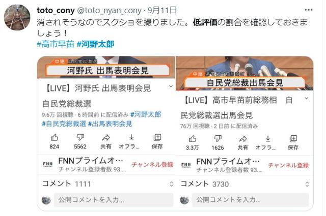自民党総裁選挙 コメント数202109.jpg