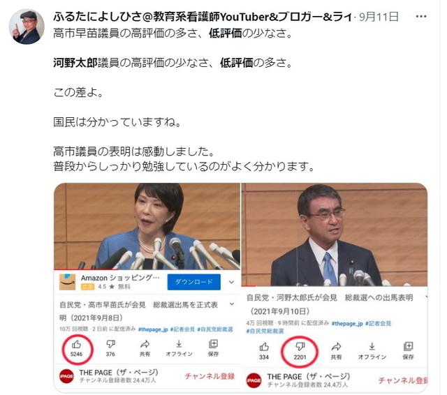 自民党総裁選挙 高評価低評価202109.jpg