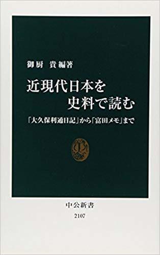 近現代日本を史料で読む.jpg