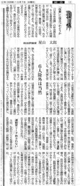 静岡新聞 屋山太郎.png